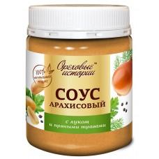 Соус арахисовый с луком и пряными травами (Ореховые истории), 240 грамм