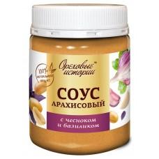 Соус арахисовый с чесноком и базиликом (Ореховые истории), 240 грамм